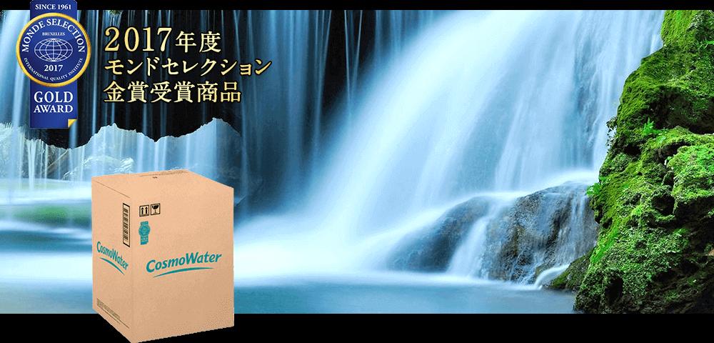 コスモウォーター汲みたて天然水