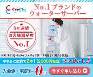 クリクラ|広告