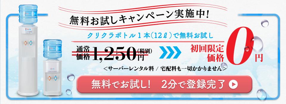 5月クリクラ新規キャンペーン