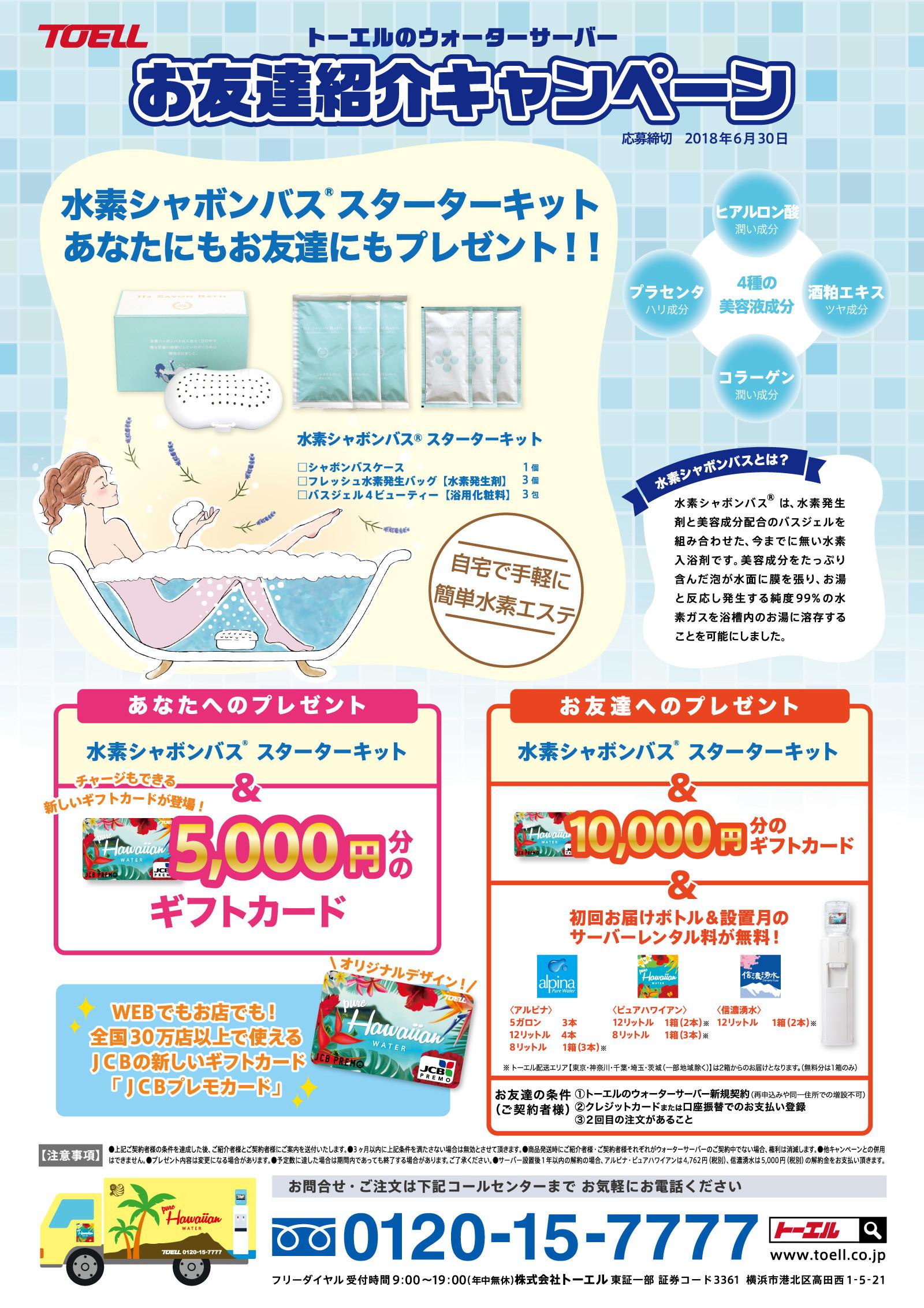 信濃湧水紹介キャンペーン