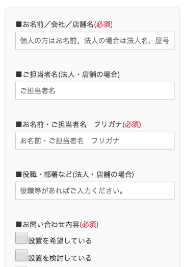 申込みフォーム