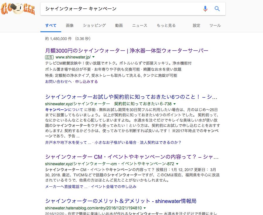 シャインウォーター検索