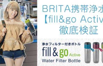 ブリタ携帯浄水器