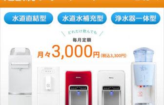 定額制ウォーターサーバーとは?月額3,300円でお水が使い放題!