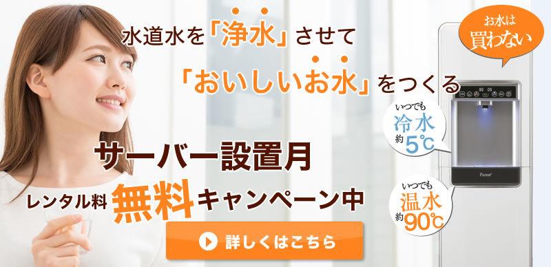 楽水ウォーターサーバーレンタル料無料キャンペーン