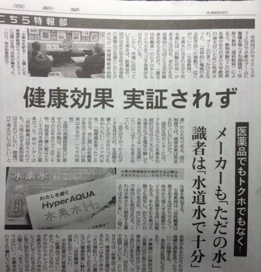 東京新聞の水素水報道