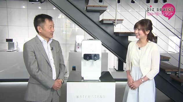 ウォータースタンド日本テレビ