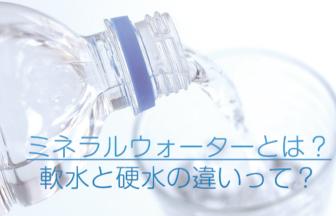 軟水と硬水とは?ミネラルウォーターの分類