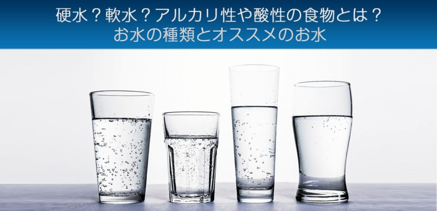 硬水・軟水