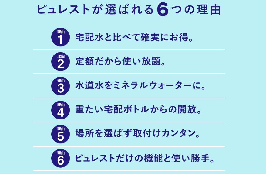 Purestおすすめ6つの理由