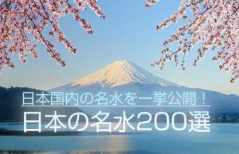 日本の名水