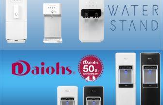 水道直結型ウォーターサーバー|ダイオーズとウォータースタンドどっちがいい?