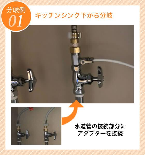 水道直結型ウォーターサーバー水道分岐例1