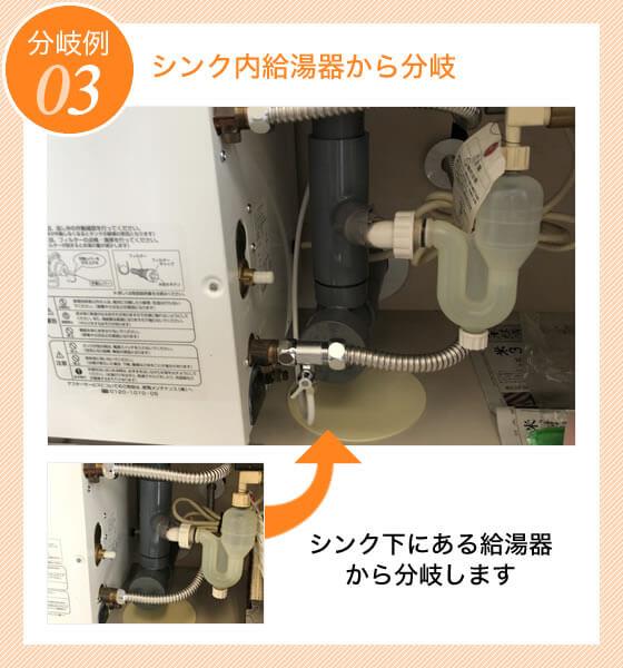 水道直結型ウォーターサーバー水道分岐例3