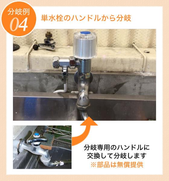 水道直結型ウォーターサーバー水道分岐例4