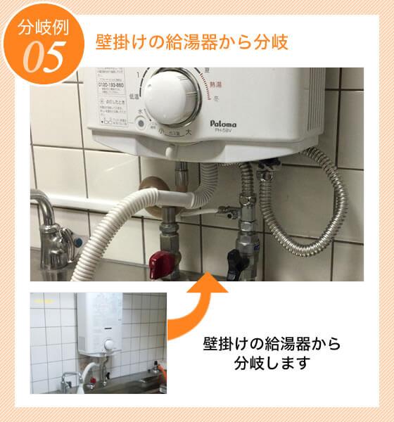 水道直結型ウォーターサーバー水道分岐例5