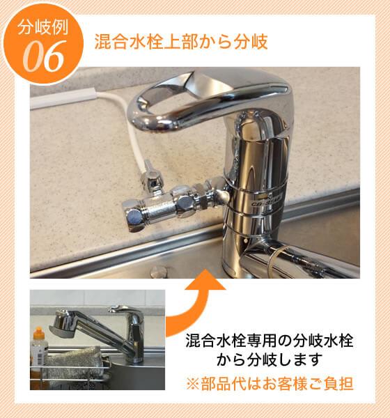 水道直結型ウォーターサーバー水道分岐例6