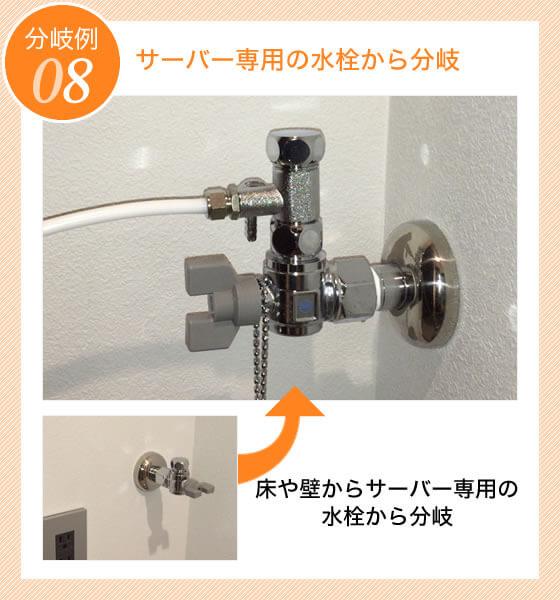 水道直結型ウォーターサーバー水道分岐例8