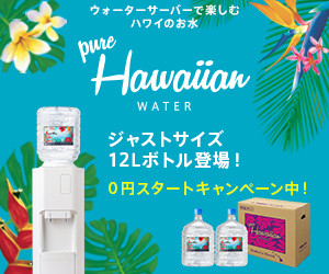 ハワイアンウォーターキャンペーン