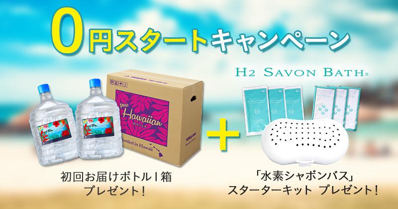 ハワイアンウォーター0円キャンペーン