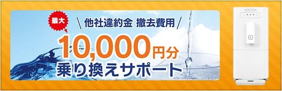 ウォータースタンド特典10,000円