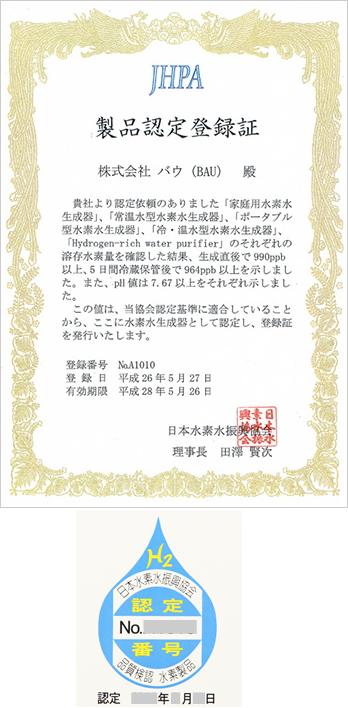 日本水素水振興協会証明