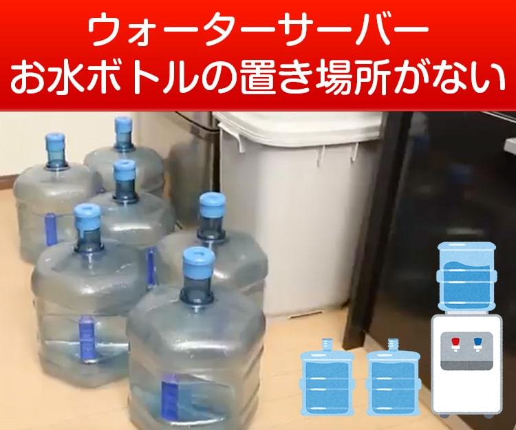 ウォーターサーバーお水ボトルの置き場所がない!お水ボトルの保管、収納