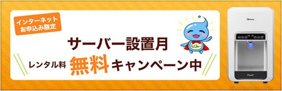 楽水ウォーターサーバーキャンペーン情報