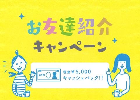 コスモウォーターお友達紹介キャンペーン