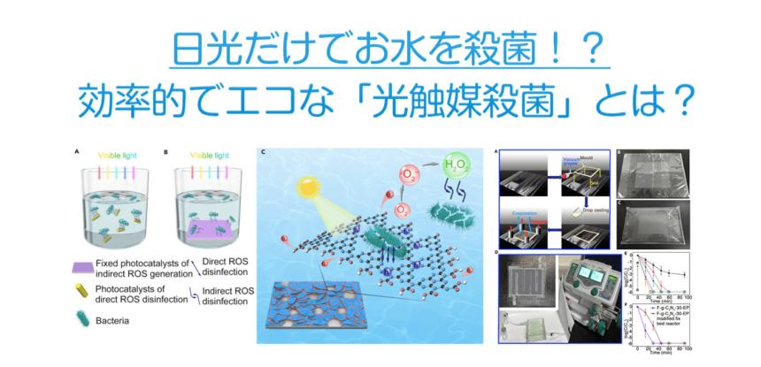 日光だけでお水を殺菌!?効率的でエコな「光触媒殺菌」とは?