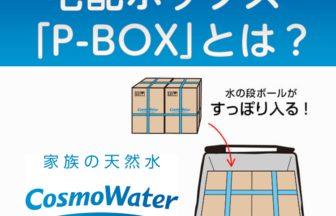 宅配ボックス「P-BOX」とは?コスモウォーター会員専用オンラインストアでも購入可能