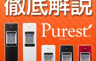 水道直結型ウォーターサーバー【Purest-ピュレスト-】徹底解説