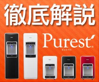 Purest-ピュレスト-徹底解説