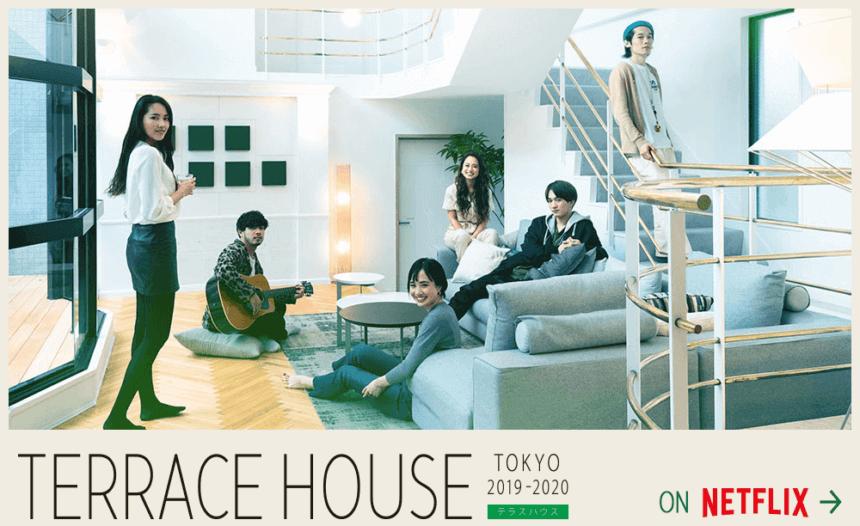 テラスハウス東京2019−2020
