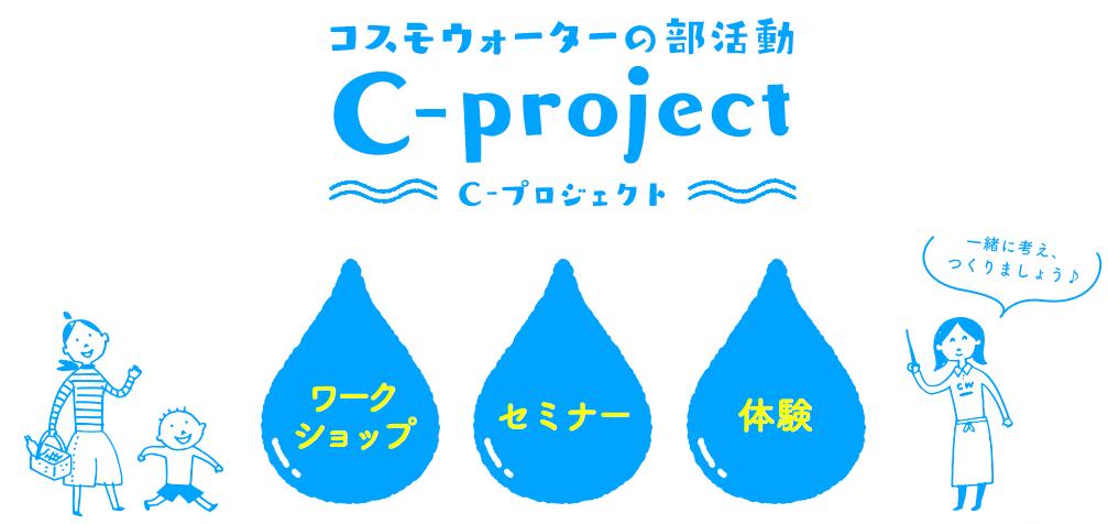 コスモウォータープロジェクト