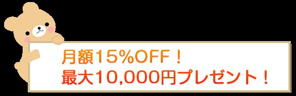 月額15%オフ!最大10,000円プレゼント