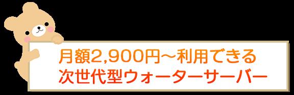 月額2,980円〜次世代型ウォーターサーバー