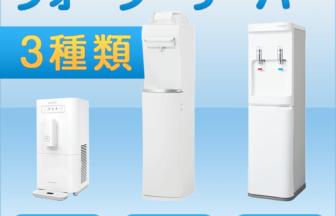3種類のウォーターサーバー|宅配水型・水道直結型・浄水器一体型の違いとは?