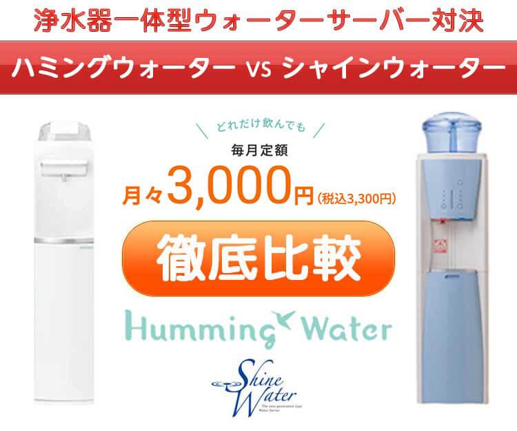 ハミングウォーターVSシャインウォーター|水道水補充型ウォーターサーバー徹底比較