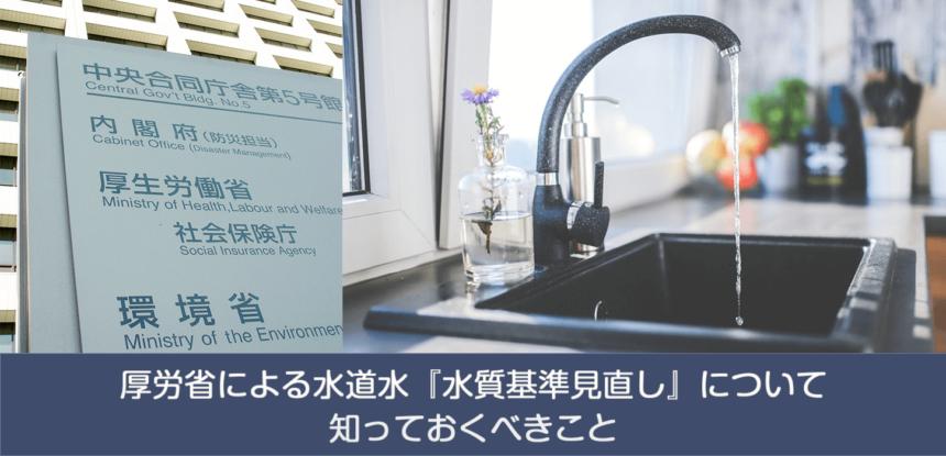 厚労省による水道水『水質基準見直し』について知っておくべきこと