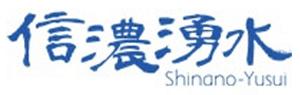 信濃湧水のロゴ