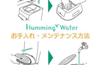 ハミングウォーターのお手入れ・メンテナンス方法【徹底解説】