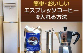 ウォーターサーバーで簡単おいしいエスプレッソコーヒーを作る方法