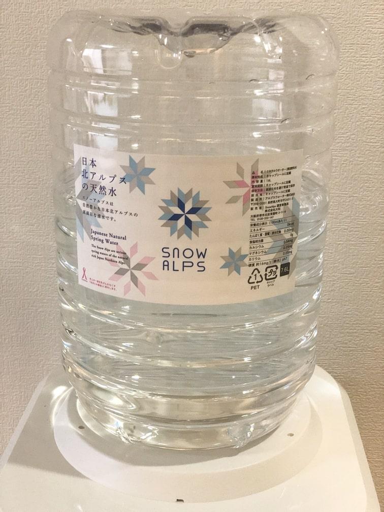 スノーアルプス給水